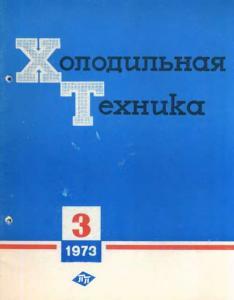 Холодильная техника 1973 №03
