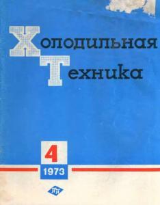 Холодильная техника 1973 №04