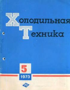 Холодильная техника 1973 №05