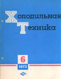 Холодильная техника 1973 №06