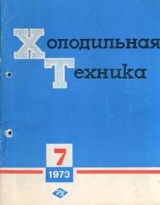 Холодильная техника 1973 №07