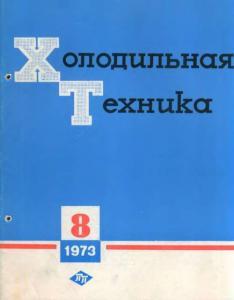 Холодильная техника 1973 №08