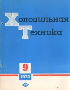 Холодильная техника 1973 №09
