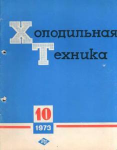 Холодильная техника 1973 №10