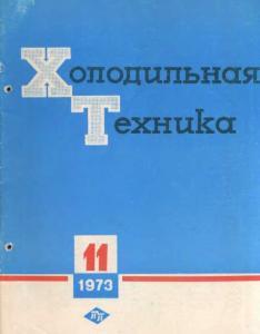 Холодильная техника 1973 №11