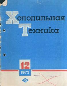 Холодильная техника 1973 №12