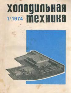 Холодильная техника 1974 №01