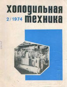 Холодильная техника 1974 №02