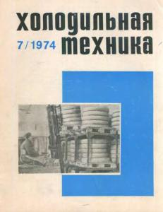 Холодильная техника 1974 №07