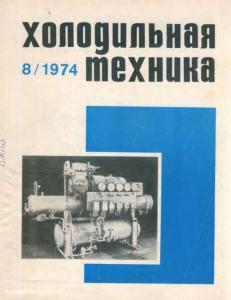 Холодильная техника 1974 №08