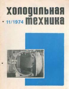 Холодильная техника 1974 №11