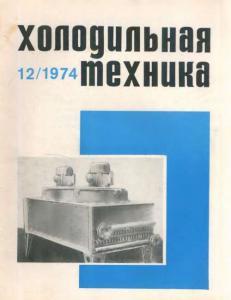 Холодильная техника 1974 №12