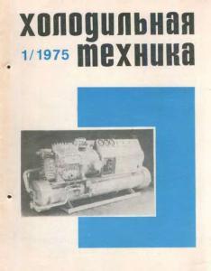 Холодильная техника 1975 №01