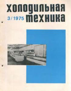 Холодильная техника 1975 №03