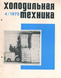 Холодильная техника 1975 №04