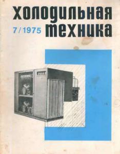 Холодильная техника 1975 №07
