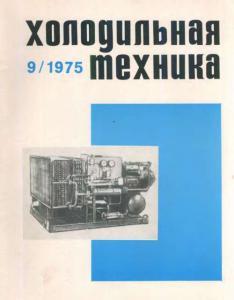 Холодильная техника 1975 №09