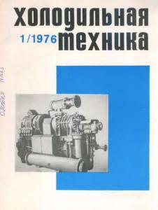 Холодильная техника 1976 №01
