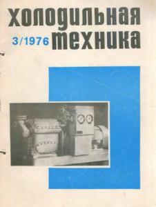 Холодильная техника 1976 №03