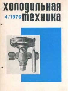 Холодильная техника 1976 №04