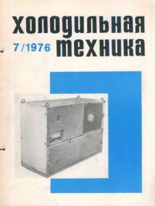 Холодильная техника 1976 №07