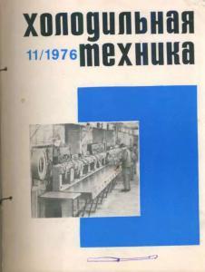 Холодильная техника 1976 №11