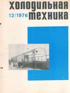 Холодильная техника 1976 №12