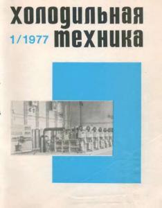 Холодильная техника 1977 №01