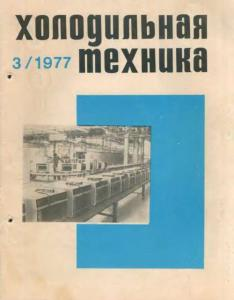 Холодильная техника 1977 №03