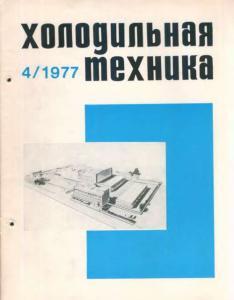 Холодильная техника 1977 №04