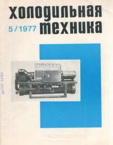Холодильная техника 1977 №05