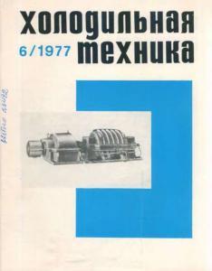 Холодильная техника 1977 №06