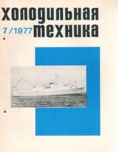 Холодильная техника 1977 №07