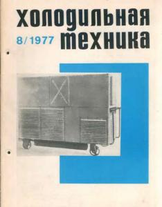 Холодильная техника 1977 №08