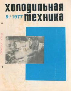 Холодильная техника 1977 №09