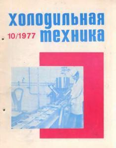Холодильная техника 1977 №10