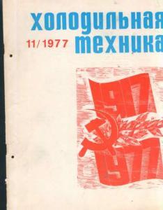 Холодильная техника 1977 №11