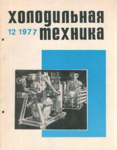 Холодильная техника 1977 №12