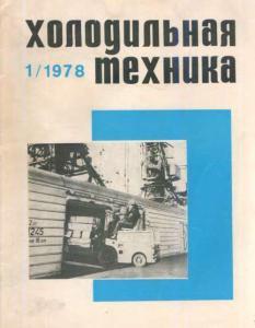 Холодильная техника 1978 №01