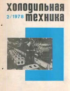 Холодильная техника 1978 №02