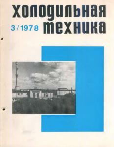 Холодильная техника 1978 №03