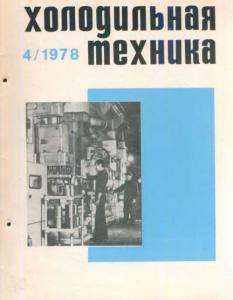Холодильная техника 1978 №04