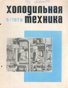 Холодильная техника 1978 №05