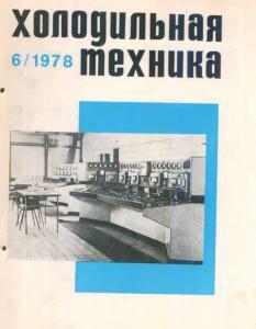Холодильная техника 1978 №06