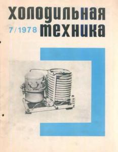 Холодильная техника 1978 №07