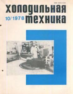 Холодильная техника 1978 №10