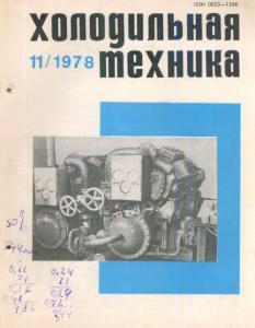 Холодильная техника 1978 №11