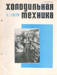 Холодильная техника 1979 №01