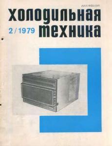 Холодильная техника 1979 №02
