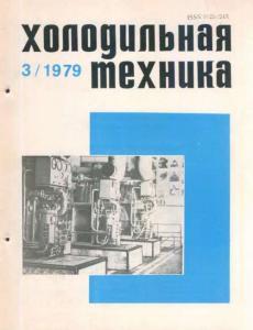 Холодильная техника 1979 №03